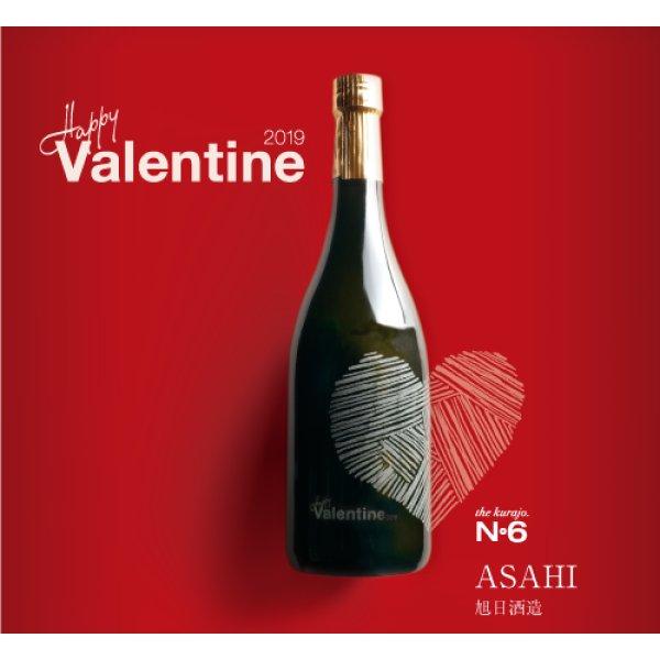 画像1: No6_ASAHI(720ml) St,Valentine bottle_4本