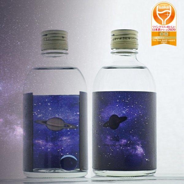 画像1: Ginga 〈Milky way〉Saturn -土星- 最高級純米大吟醸原酒 兵庫県産山田錦100%〈数量限定〉(300ml)