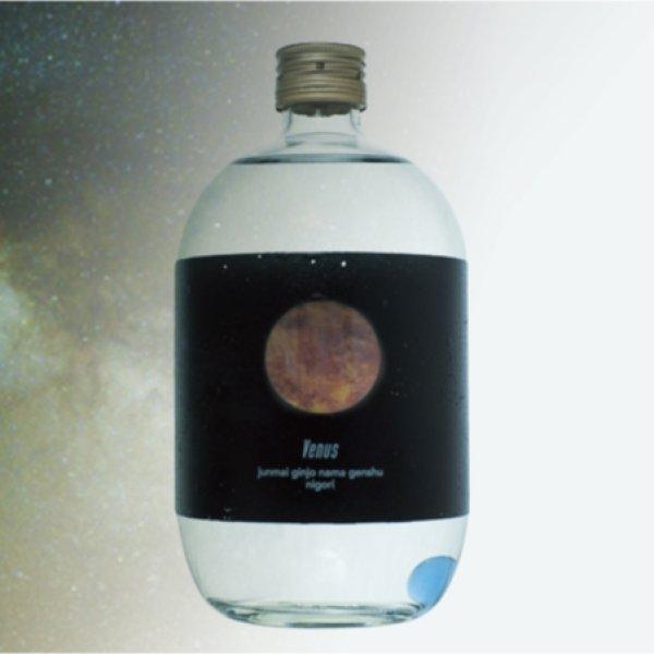 画像1: Ginga 〈Milky way〉Venus -金星- 純米吟醸生酒原酒 うすにごり(720ml)オリジナルBOX付き