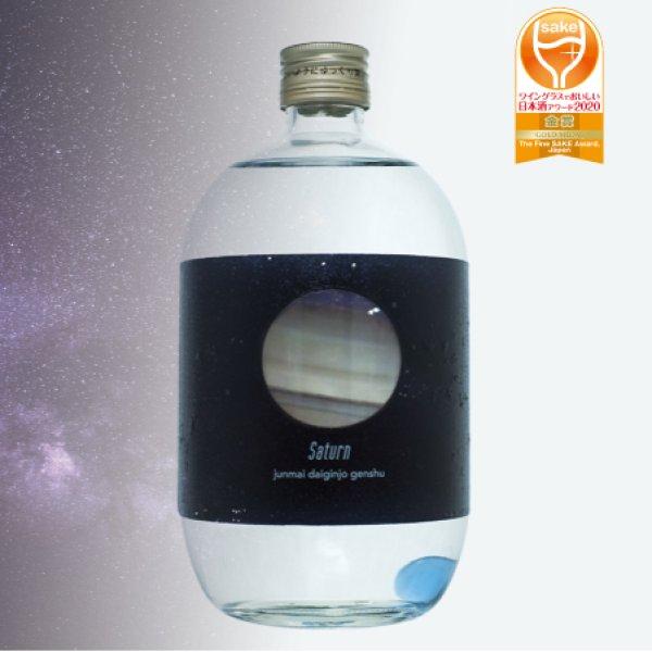 画像1: Ginga 〈Milky way〉Saturn -土星- 最高級純米大吟醸原酒 兵庫県産山田錦100%〈数量限定〉(720ml)