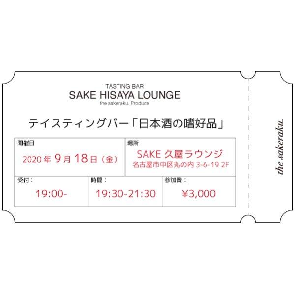 画像1: TASTING BAR SAKE HISAYA LOUNGE_テイスティングバー 「日本酒の嗜好品」 9月18日(金)ご予約チケット
