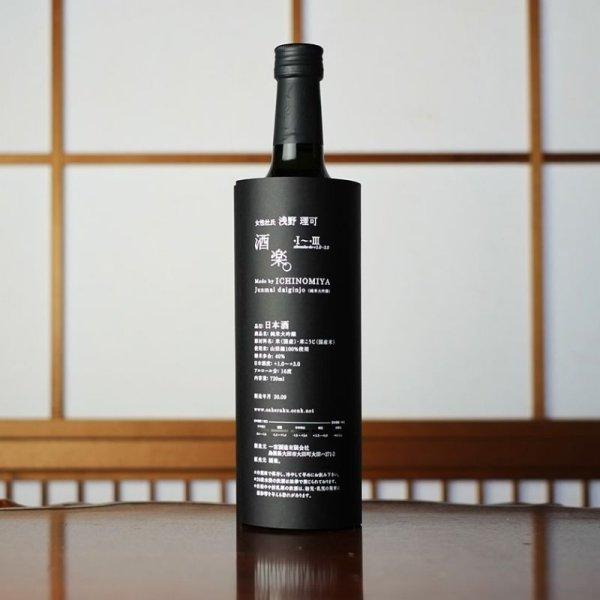 画像2: the kurajo. No14_一宮酒造_純米大吟醸(720ml)