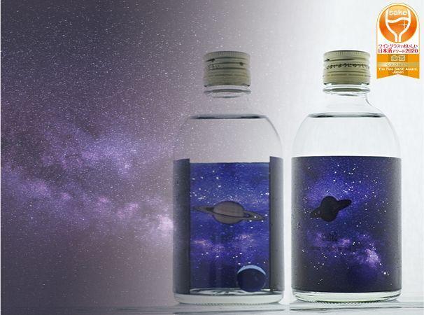 宇宙と土星コンセプトの日本酒