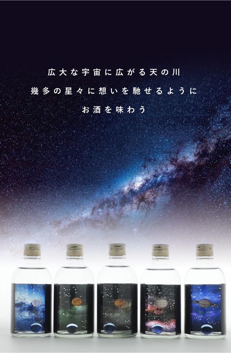 宇宙コンセプトの日本酒